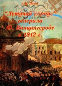 Летучий-корпус-генерала-Винцингероде-в-1812-г