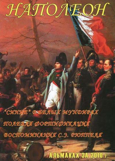 Наполеон.-Альманах-за-2010г