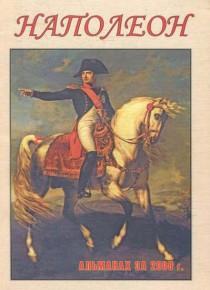 Наполеон.-Журнал-2009