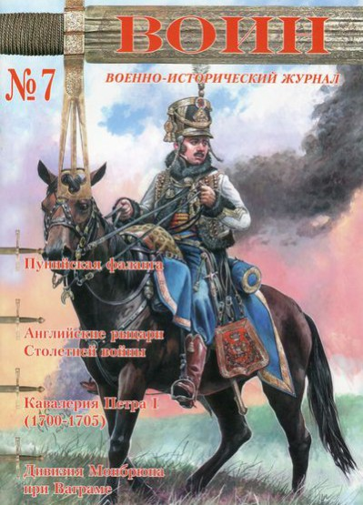 Воин.-Журнал.-N-7