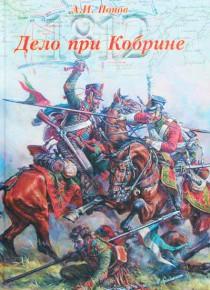 Дело-при-Кобрине.Попов