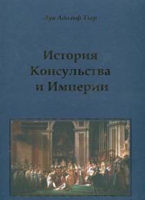 ИсторияКонсульства-и-Империи.Тьер-Л.А
