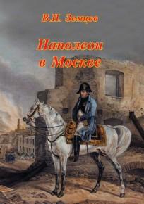 Napoleon_Msk