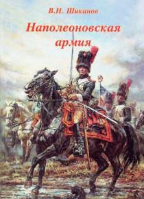 Шиканов-В.Н.-Наполеоновская-армия-к