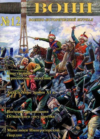 Воин.-Журнал.-N-12