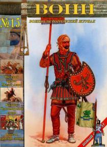 Воин.-Журнал.-N-15