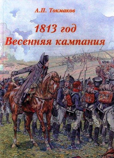 1813 весенняя кампания