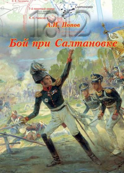 saltanovka
