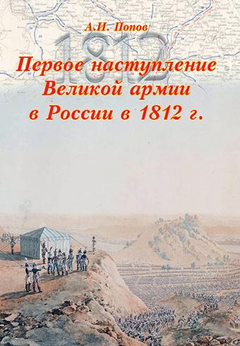 1812nachalo