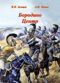 POD-Borodino_center
