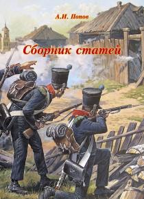 POD-Popov
