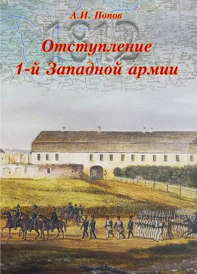 1812nachalo-center