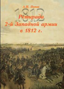 1812nachalo-2A